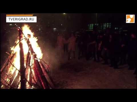 Влюбленные армяне зажгли в Твери ритуальный костер