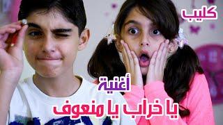 New song - Hussein and Zeinab / كليب أغنية يا خراب يا منعوف - حسين و زينب