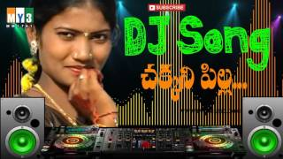 Chakkani Pilla DJ Songs - Pravet DJ Songs Telugu 2016 - Telugu DJ Songs remix