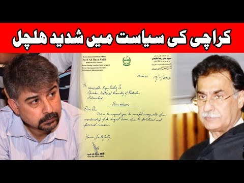 MQM-Pakistan Leader Ali Raza Abdi Resigns | 13 Nov 2017