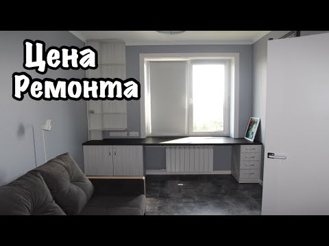 Сколько Стоит Бюджетный Ремонт Квартиры В 2019 Году. Обзор Интерьера в Одинцово!