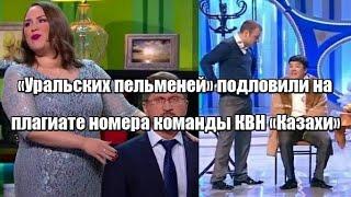 Уральских пельменей подловили на плагиате номера команды КВН Казахи