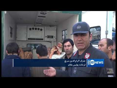 """بازداشت سه تن به اتهام گوشت """"خر و اسپ"""" در ولایت بغلان thumbnail"""
