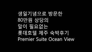 롯데호텔 제주(Premier Suite Ocean) 숙…