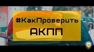 видео Что делать  пинается АКПП (советы от РДМ-Импорт)