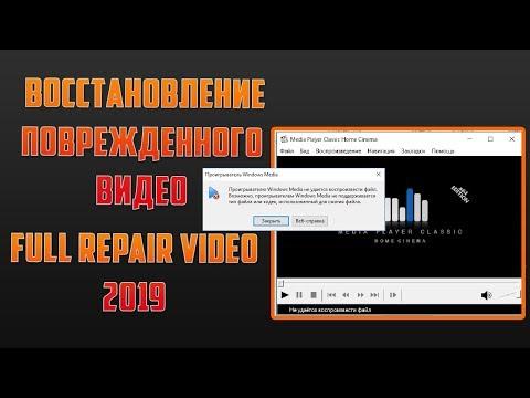 Восстановить поврежденный файл видео Mp4 Avi Mov VIDEO REPAIR  2019