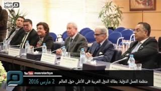 مصر العربية | منظمة العمل الدولية: بطالة الدول العربية هي الأعلى حول العالم