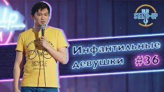 Gambar cover Школьные отношения, Инфантильные девушки - Выпуск #36