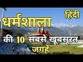 Dharamshala Top 10 Tourist Places In Hindi | Dharamshala Tourism | Himachal Pradesh