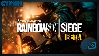 Tom Clancy's Rainbow Six: Siege (играем вчетвером) Стрим 1: Закрытая Бета