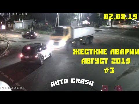 ЖЕСТКИЕ АВАРИИ И ДТП АВГУСТ #3 (2.08.2019)