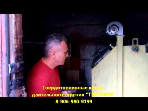 Твердотопливные котлы длительного горения Новокузнецк