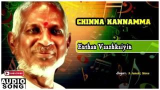 Enthan Vaazhkaiyin Song   Chinna Kannamma Tamil Movie   Karthik   Gouthami   Ilayaraja