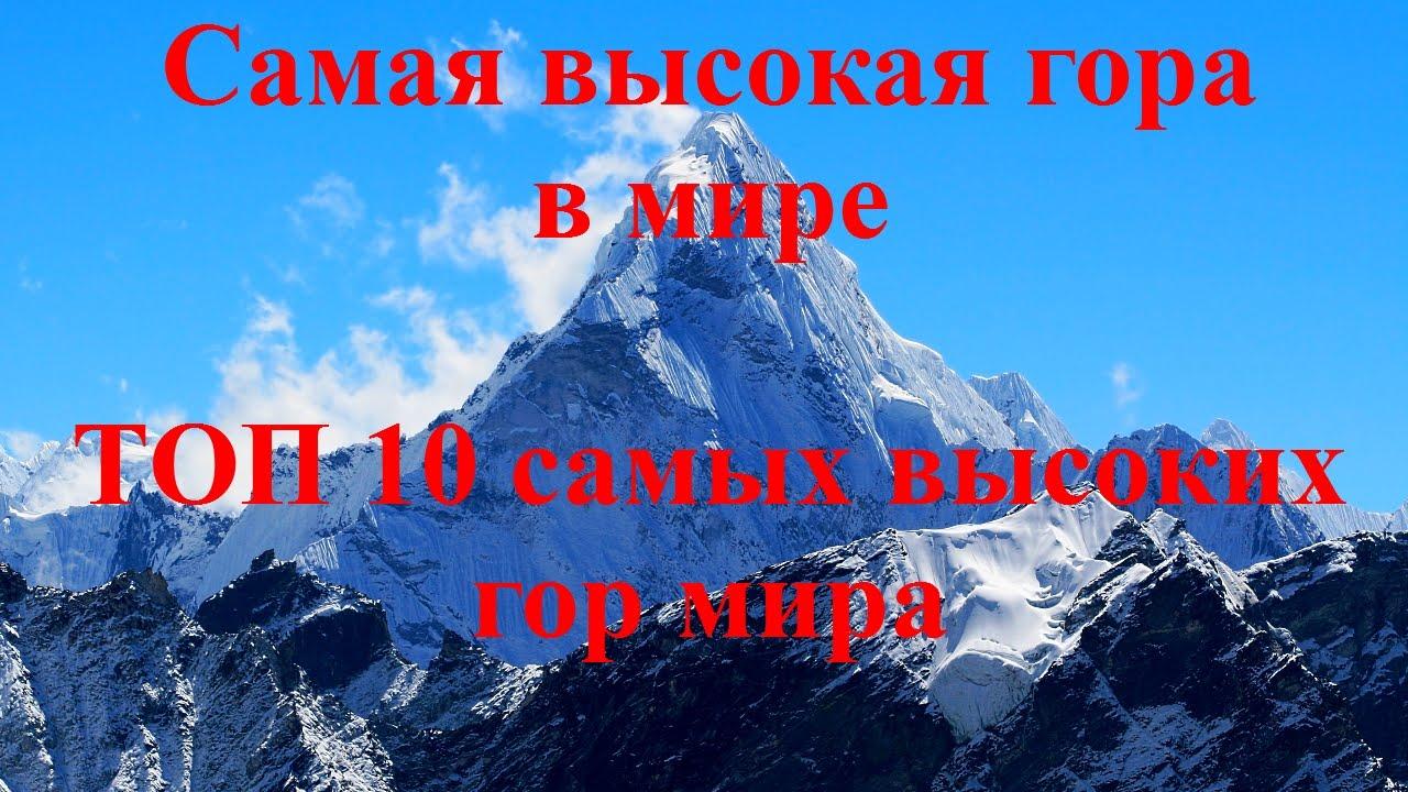 Самая высокая гора в мире | ТОП 10 самых высоких гор мира