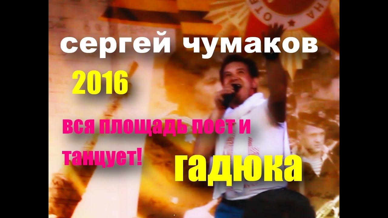 Чумаков Сергей Жених  YouTube