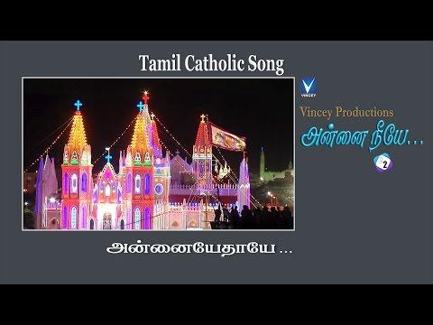 அன்னையே தாயே | Tamil Catholic Christian Song | அன்னை நீயே Vol-2