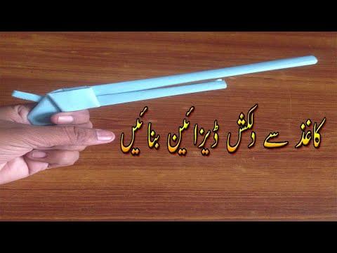 How to make a Paper gun Revolver Dilkash Design Paper Pistol Video