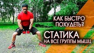 КАК БЫСТРО ПОХУДЕТЬ - статические упражнения на все группы мышц