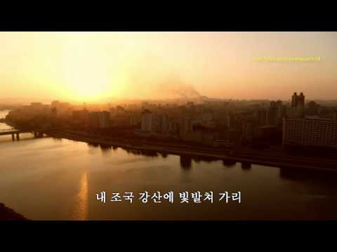 North Korean Song: Sunrise on the Taedong River