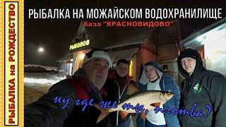 Можайская плотва мы всё равно тебя поймаем Рыбалка на Можайском вдх база Красновидово 07 01 21
