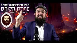 הרב יעקב בן חנן - מי לוקח את הנשמה שלך שאתה נפטר מהעולם?