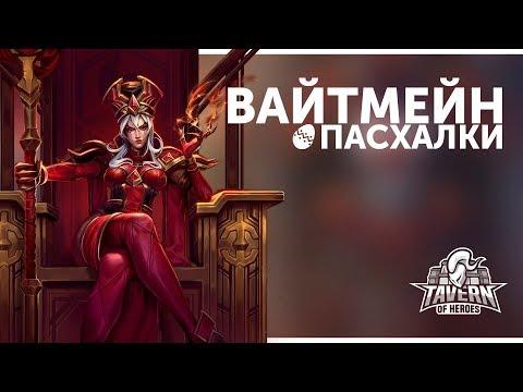 видео: Пасхалки heroes of the storm - Вайтмейн | Русская озвучка