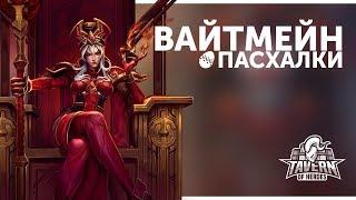 Пасхалки Heroes of the Storm - Вайтмейн | Русская озвучка