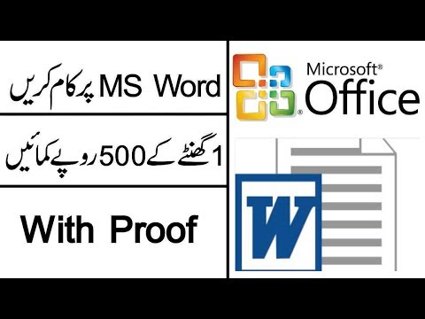 How to Earn Money Online - Work on MS WORD
