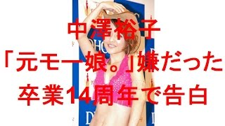 中澤裕子「元モー娘。」嫌だった 卒業14周年で告白 引用:http://headli...