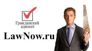 LawNow.Ru - правовая помощь (юридические услуги),  адвокат Санкт-Петербург(, 2015-08-23T19:16:33.000Z)