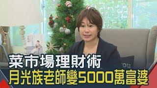 【非凡新聞】菜市場理財術 月光族老師變5000萬富婆