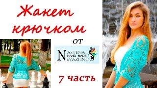 Жакет крючком по мотивам работы Nastena HAND MADE Nevazhno (7 часть)