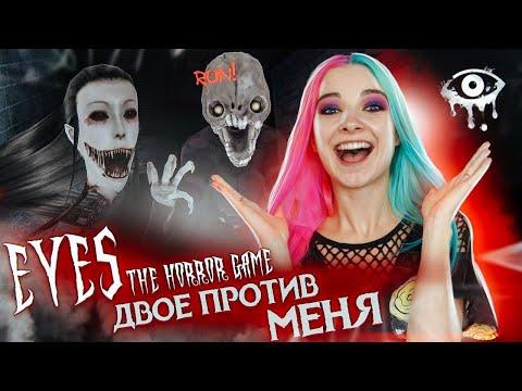 ДВА ПРИЗРАКА против МЕНЯ ► Eyes ► ПОЛНОЕ ПРОХОЖДЕНИЕ Eyes - The Horror Game