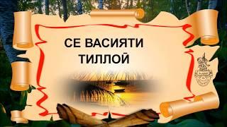 СЕ ВАСИЯТИ ТИЛЛОИ (ИБНИ САЪДИИ ХАНАФИ)