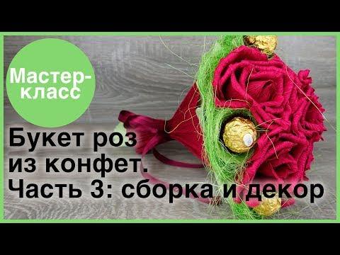 Букет роз из конфет. Часть 3: сборка и декор. Мастер-классы на Подарки.ру