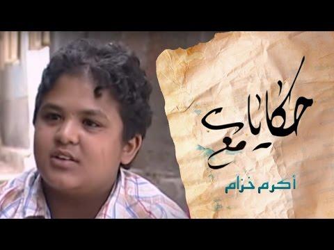 Alhurra: Child Labor in Egypt -عمالة الاطفال في مصر