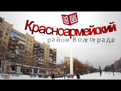 Волгоград. Районы Волгограда - Красноармейский район