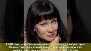 Гришаева, Нонна Валентиновна - Биография