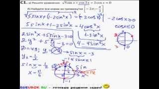 Решение задачи С1 - ЕГЭ по математике 2014