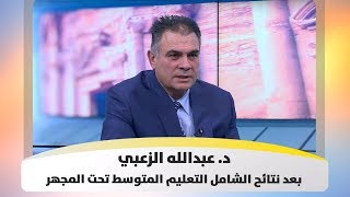 د. عبدالله الزعبي - بعد نتائح الشامل التعليم المتوسط تحت المجهر