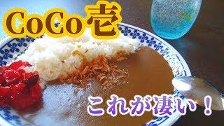 家で作るcoco壱のカレー・・・これがすごい!【アレンジ料理】