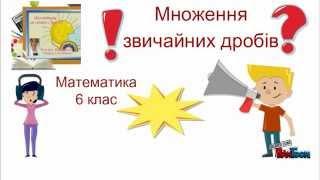 Множення звичайних дробів . §8 Математика,6 клас