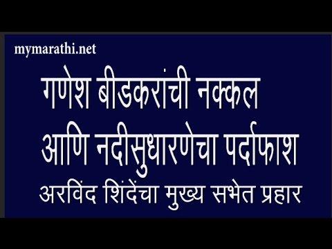 mymarathi.net/अरविंद शिंदेंनी केली बिडकारांची नक्कल-म्हणाले आबा बागुल स्वर्गात वाट कोणाची पाहणार ?