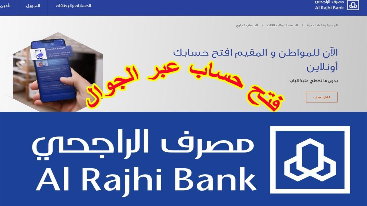 طريقة فتح حساب في بنك الراجحي اون لاين عبر الجوال خطوات فتح حساب جاري بمصرف الراجحي للمقيمين Youtube
