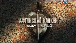 Государственная граница.Фильм № 10 «Афганский капкан» 2 серия