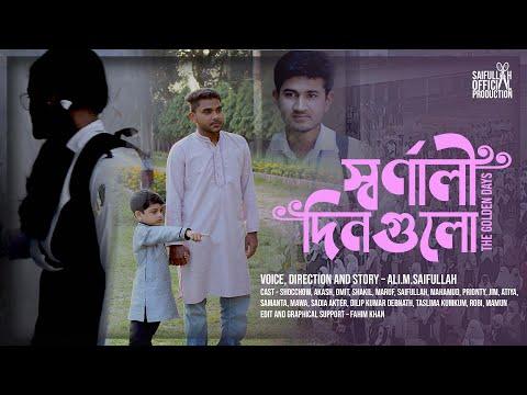 স্বর্ণালি দিনগুলো - Shornali DIngulo | Bangla New Shortfilm 2020 | Saifullah Official | KBHS