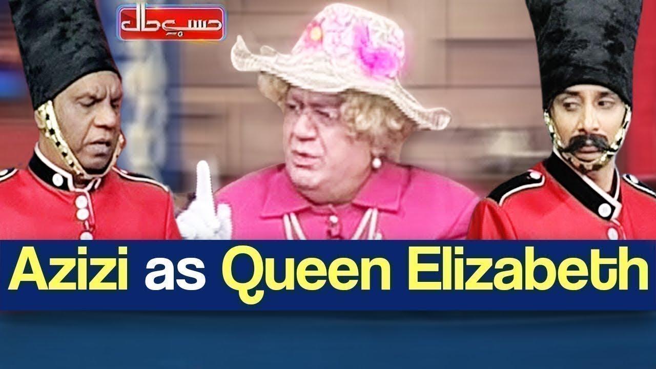 Hasb e Haal 8 August 2019   Azizi as Queen Elizabeth   حسب حال