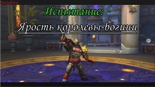 World of Warcraft: Legion - Легендарний вигляд артефакту: Лють королеви-богині (Паладин)