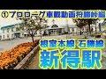 【狩勝峠】根室本線・石勝線K23新得駅①プロローグ車載動画狩勝峠編