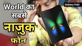 Galaxy Fold 2.0   World's First fragile Smartphone